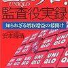 「ユニクロ!監査役実録」読みました。(著者:安本隆晴 2020年83冊目)