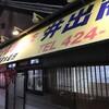 和歌山ラーメンといえば、「井出商店!」