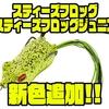 【ダイワ】使いやすい高性能フロッグ「スティーズフロッグ/ スティーズフロッグジュニア」に新色追加!