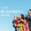 【ドローンのTVCM】思い出を飛ばそう。with DJI が公開中