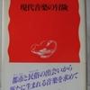 間宮芳生「現代音楽の冒険」(岩波新書)