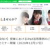 【イベント情報】KDDIまとめてオフィス「授業におけるiPad活用事例のご紹介 オンラインセミナー」(2020年12月17日)