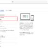 SFDC:Files Connectの認証情報設定で注意すべきこと