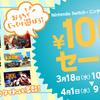 まさかの全品100円!『GUILTY GEAR』『サバクのネズミ団!改』『キューブクリエイターX』などのSwitch/3DSセールが3月18日よりスタート!