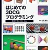 POV-Rayを使いプログラミングを学習するための本