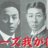 我が国の作曲家シリーズ003 「成田為三」