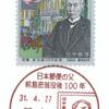 【小型印】日本郵便の父前島密翁没後100年(葉山郵便局)