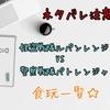 (ネタバレ注意!)怪盗戦隊ルパンレンジャーVS警察戦隊パトレンジャー!食玩一覧☆(2019.2.12更新)