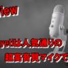 【Blue yeti レビュー】超人気USBマイク Blue yeti はやはり『音良し』『見た目良し』『価格良し』の超優秀マイクでした。