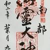 御朱印集め 御霊神社(Goryojinjya):奈良