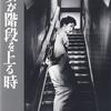 女が階段を上る時  1960年 東宝