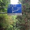 いざ百井峠 京都市にある道路