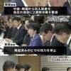 支那韓国からの「事実上の入国拒否」