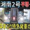 【速報】「特急湘南」運行開始! 一番列車に乗ってみた
