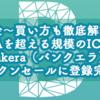 【送金〜買い方も徹底解説!】COMSAを超える規模のICOと噂のBankera(バンクエラ)のトークンセールに登録完了!