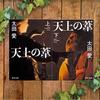 【老人は何故天を指したのか】〝天上の葦〟太田 愛―――戦時から続く日本の闇について描く