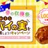 【オープン懸賞】パイの実の森OPEN記念 春の収穫祭 おおきなパイの実を収穫しよう!キャンペーン