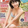 月刊エンタメ(ENTAME) 2015年8月号 目次