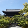 京都ぶらり 新緑 南禅寺