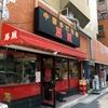 【今週のラーメン2874】 中国手打拉麺 馬賊 浅草本店 (東京・浅草) 冷し中華