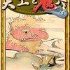 英語絵本112日目、大工は「carpenter 」この絵本では鬼は「oni」。【Kindle Unlimitedで英語多読に挑戦】