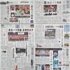 共感の中でパラリンピック閉会~パラ・在京紙1面の報道の記録9月1日付~6日付