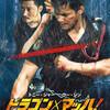 映画感想 - ドラゴン×マッハ!(2015)