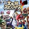 #340 『終点』(植松伸夫/大乱闘スマッシュブラザーズX/Wii)