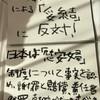 「「慰安婦」問題」日韓妥結反対行動@外務省前/高校「無償化」差別問題抗議@文科省前