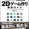 Unity2Dで放物線の様に物体の角度を傾ける C#