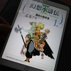 幻水IIIコミックス電子書籍版リリース(アドベントカレンダー21日目)