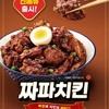 """60鶏チキン新メニュー!ジャージャー麺ソースのかかった""""チャパチキン"""""""