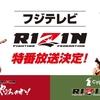 12月28日、30日、31日【RIZIN特番】3日連続でフジテレビ『RIZIN』特番放送が決定!
