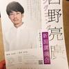 『夢の叶え方』キンコン西野亮廣さんの講演会!