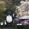 厚木飯山温泉の「元湯旅館」に伝わる「たぬき伝説」とは?