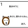 迷子【4コマ漫画】
