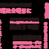 モリサワが2018年秋リリースの新64書体を発表!