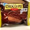 【ロッテ】めちゃくちゃ美味しそう…!〝冬のチョコパイ〟がアイスとなって新登場!!