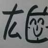 今日の漢字344