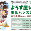 【グラブル5周年】騎空士さん、アニメイトですよ、アニメイト!!