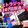橋の日 箸の日っ!!  エトラジっ!! 第107回放送っ!!