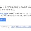 Google Driveから巨大ファイルをダウンロードするコマンド