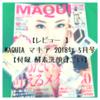 【レビュー 】MAQUIA マキア 2018年 5月号 【付録 酵素洗顔お試し写真付き】 オバジC 春の美肌養成BOX、ひし形美肌ブラシ、エスト ザ ローション