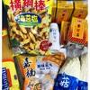 台湾 200元で何が買える!?台湾のスーパーマーケットに行ってみた