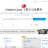 Adobe Creative Cloud(月々支払い)を購入する手順