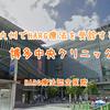 博多でHARG療法を受けるなら福岡博多駅前通中央クリニックがオススメ