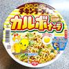 【食レポ】チキンラーメンのカルボナーラ!!!