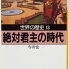 今井宏「世界の歴史13 絶対君主の時代」(河出文庫)