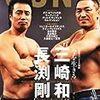 本日、三崎和雄引退興行。ニアライブあり。ゴン格も表紙