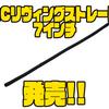 【エンジン】レーシングモデルストレートワームに新サイズ「RCリヴィングストレート7インチ」追加!